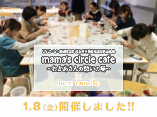 event-mamascirclecafe01