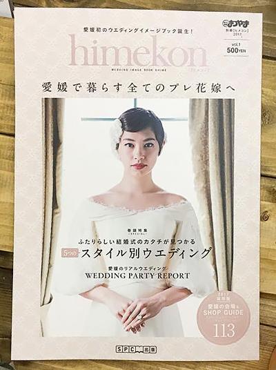 media-himekon2