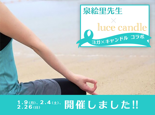 event-yogacandle