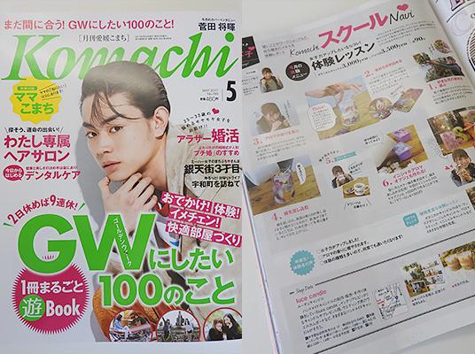 media-komachi1705-536