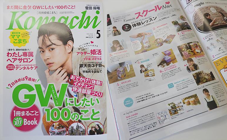 media-komachi1705