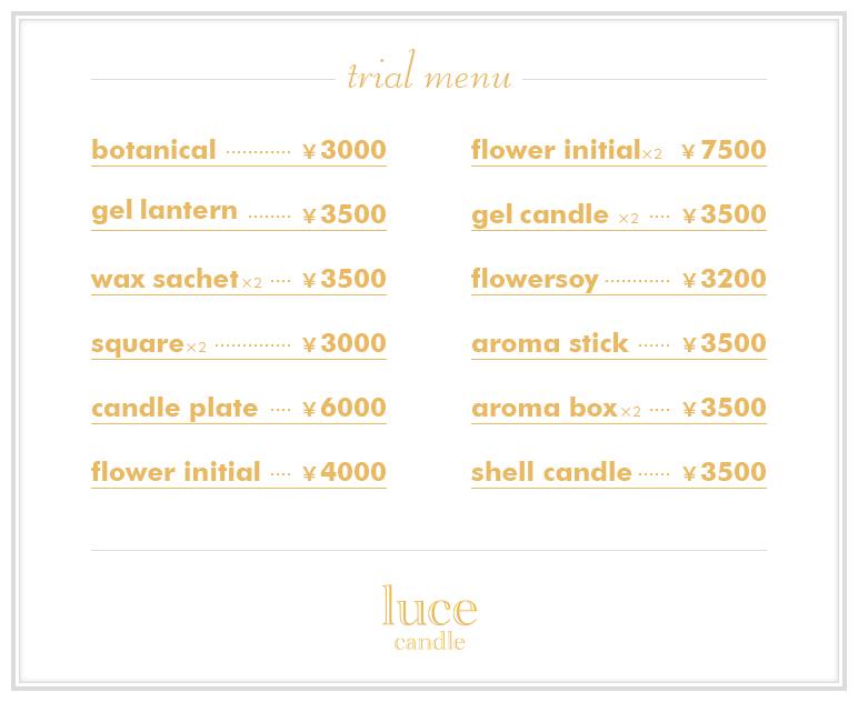 trialm-menu1802
